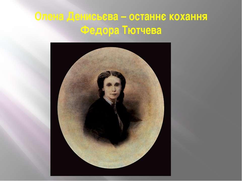 Олена Денисьєва – останнє кохання Федора Тютчева