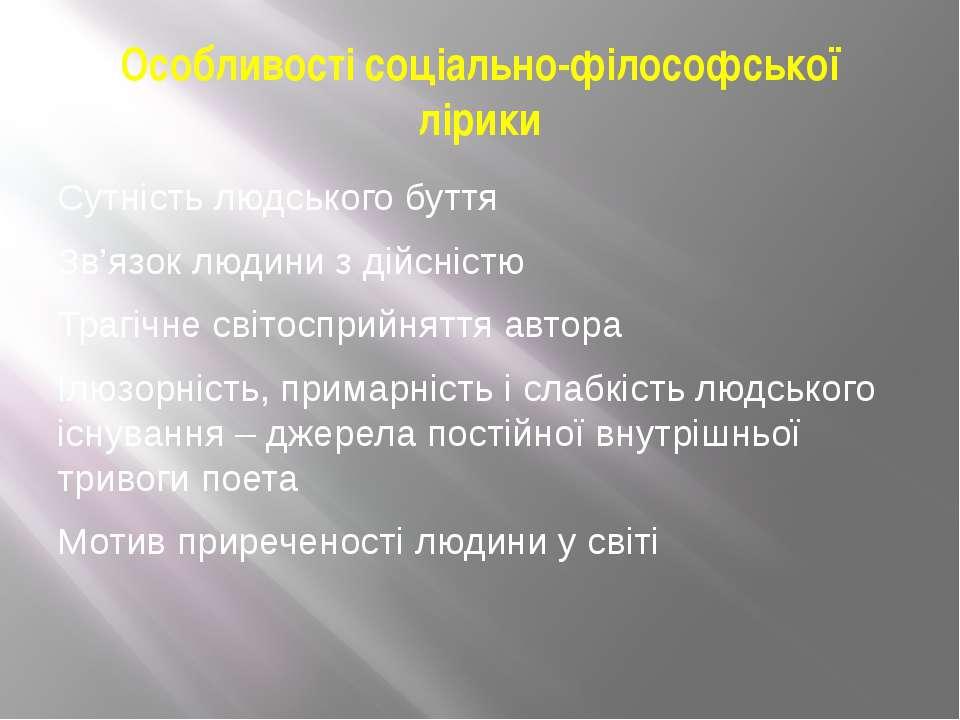 Особливості соціально-філософської лірики Сутність людського буття Зв'язок лю...