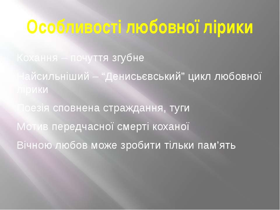 """Особливості любовної лірики Кохання – почуття згубне Найсильніший – """"Денисьєв..."""