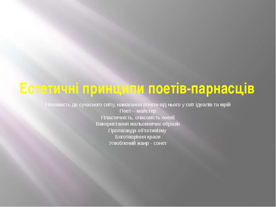 Естетичні принципи поетів-парнасців Ненависть до сучасного світу, намагання в...