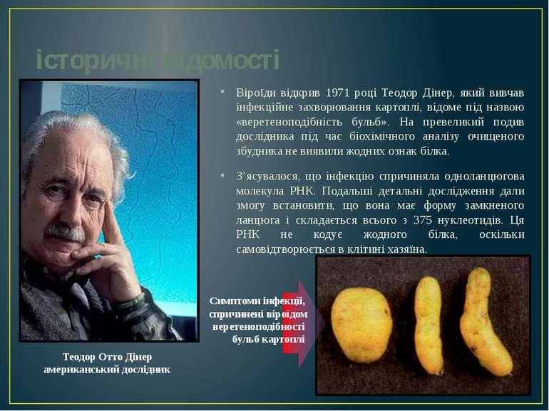 історичні відомості Віроїди відкрив 1971 році Теодор Дінер, який вивчав інфек...