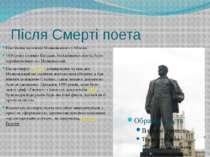 Після Смерті поета Пам'ятник на площі Маяковського у Москві 1930 року селище ...
