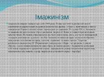 Імажинізм Імажиністи вперше заявили про себе 1919 року. Появу цієї течії в ро...