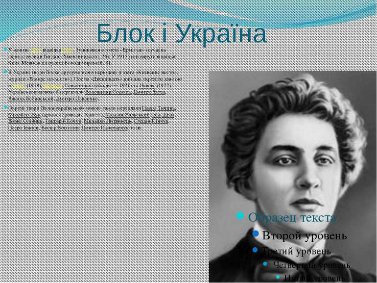 Блок і Україна У жовтні 1907 відвідав Київ. Зупинявся в готелі «Ермітаж» (суч...