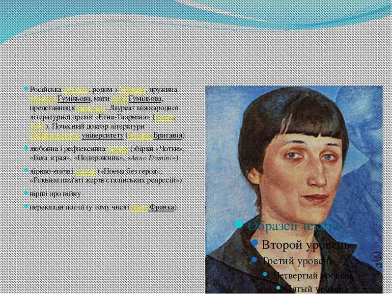 Російська поетеса, родом з України, дружина Миколи Гумільова, мати Льва Гуміл...
