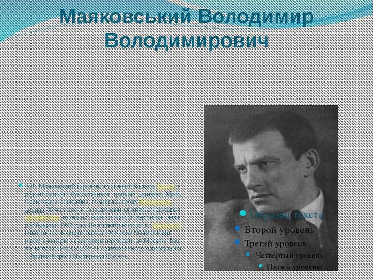 Маяковський Володимир Володимирович