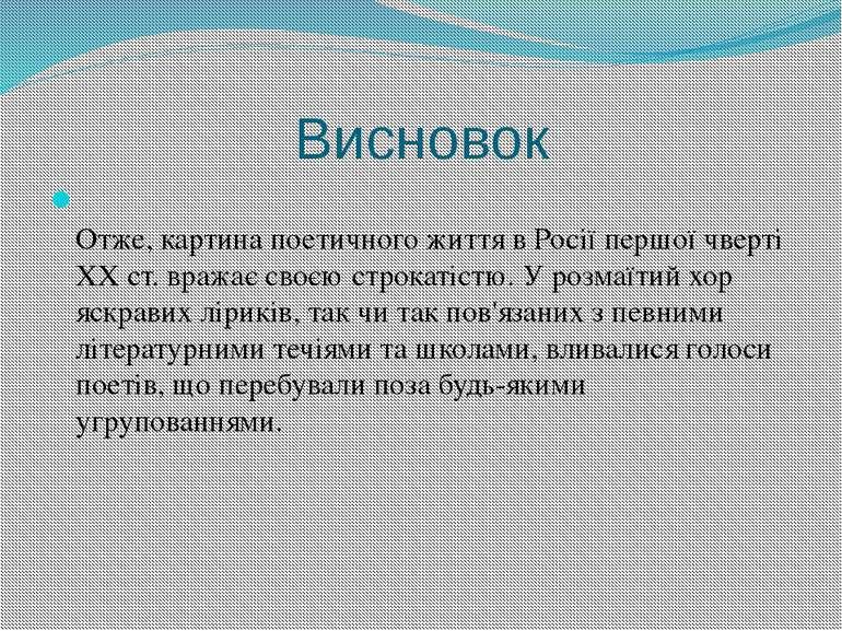 Висновок Отже, картина поетичного життя в Росії першої чверті XX ст. вражає с...