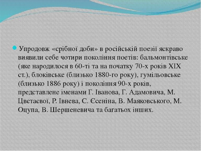 Упродовж «срібної доби» в російській поезії яскраво виявили себе чотири покол...