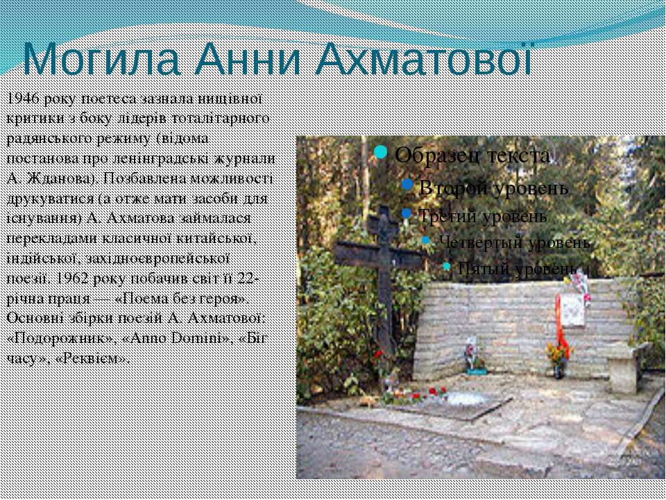 Могила Анни Ахматової