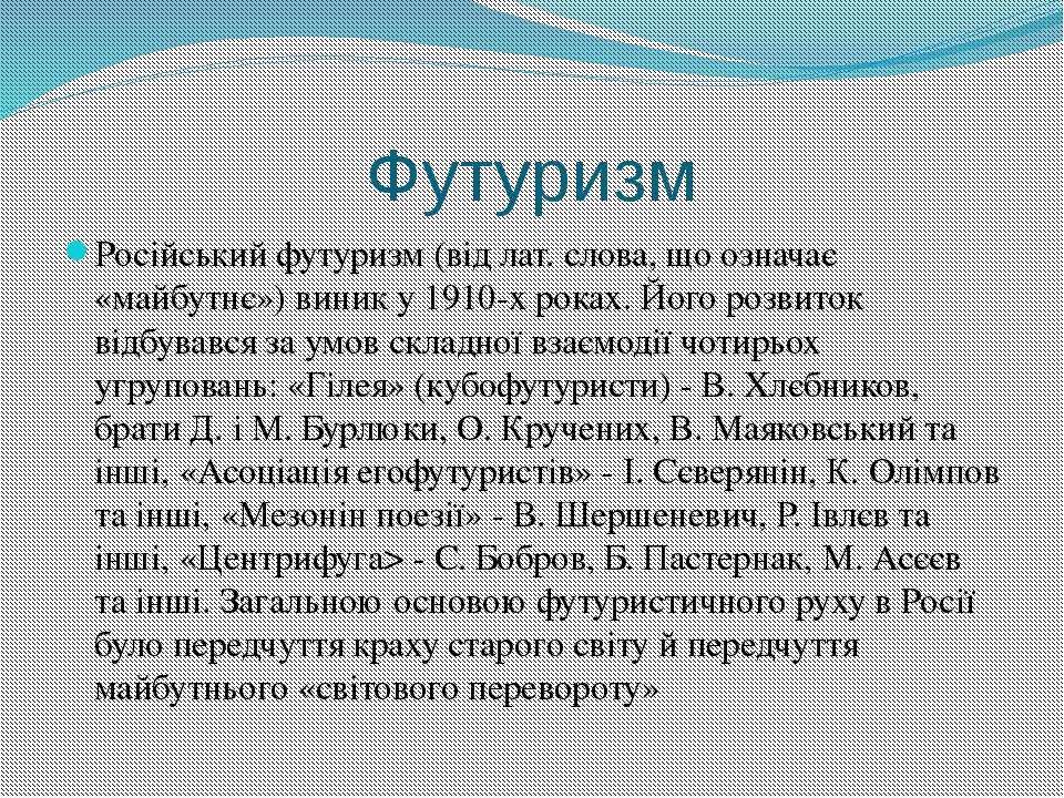 Футуризм Російський футуризм (від лат. слова, що означає «майбутнє») виник у ...