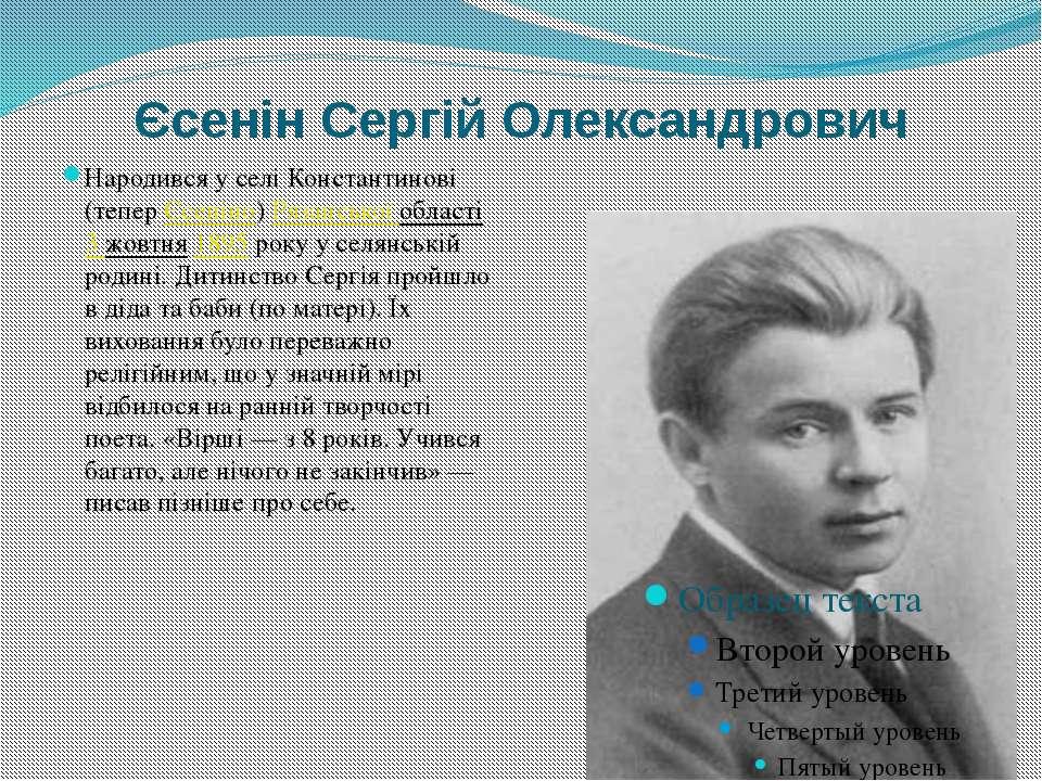 Єсенін Сергій Олександрович Народився у селі Константинові (тепер Єсеніно) Ря...