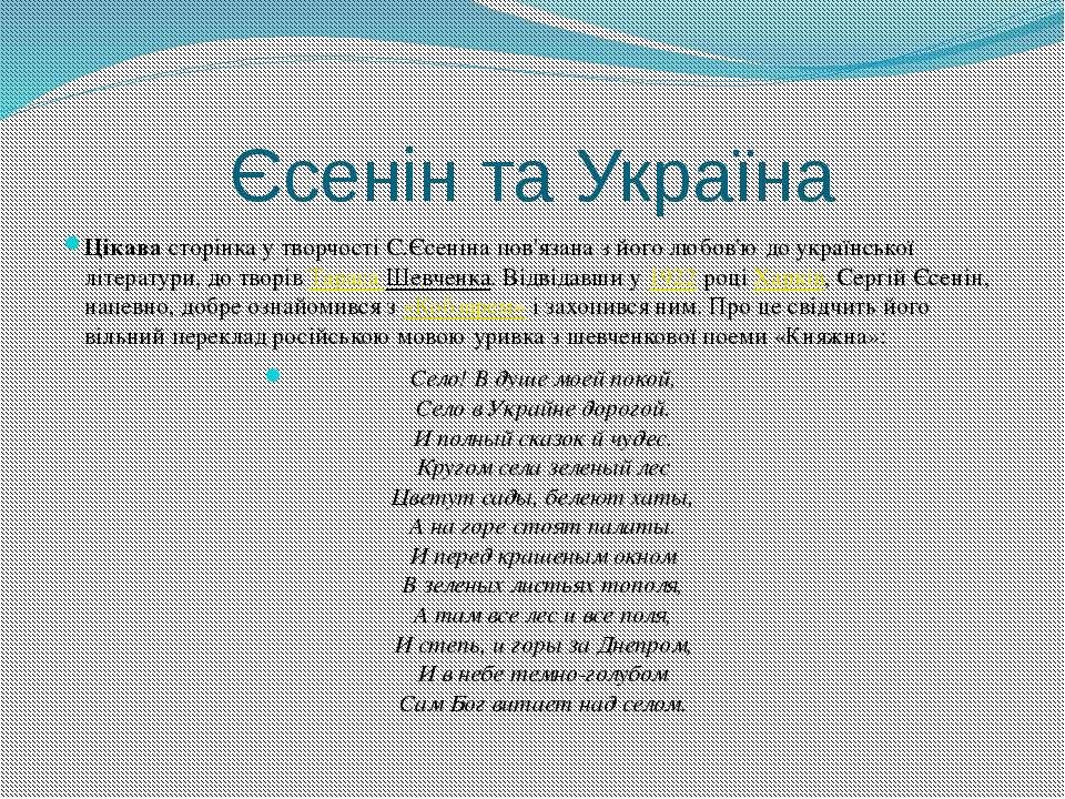 Єсенін та Україна Цікава сторінка у творчості С.Єсеніна пов'язана з його любо...