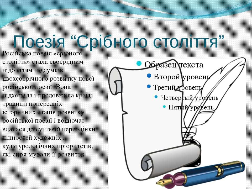 """Поезія """"Срібного століття"""""""