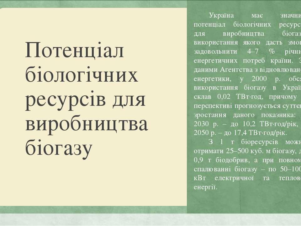 Потенціал біологічних ресурсів для виробництва біогазу Україна має значний по...