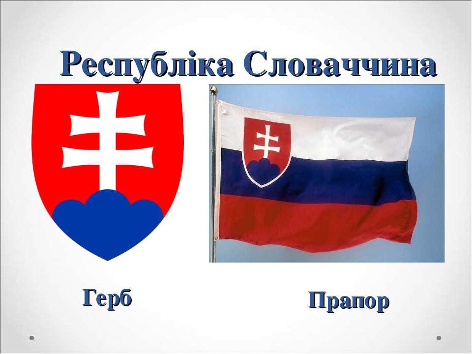 Республіка Словаччина Герб Прапор