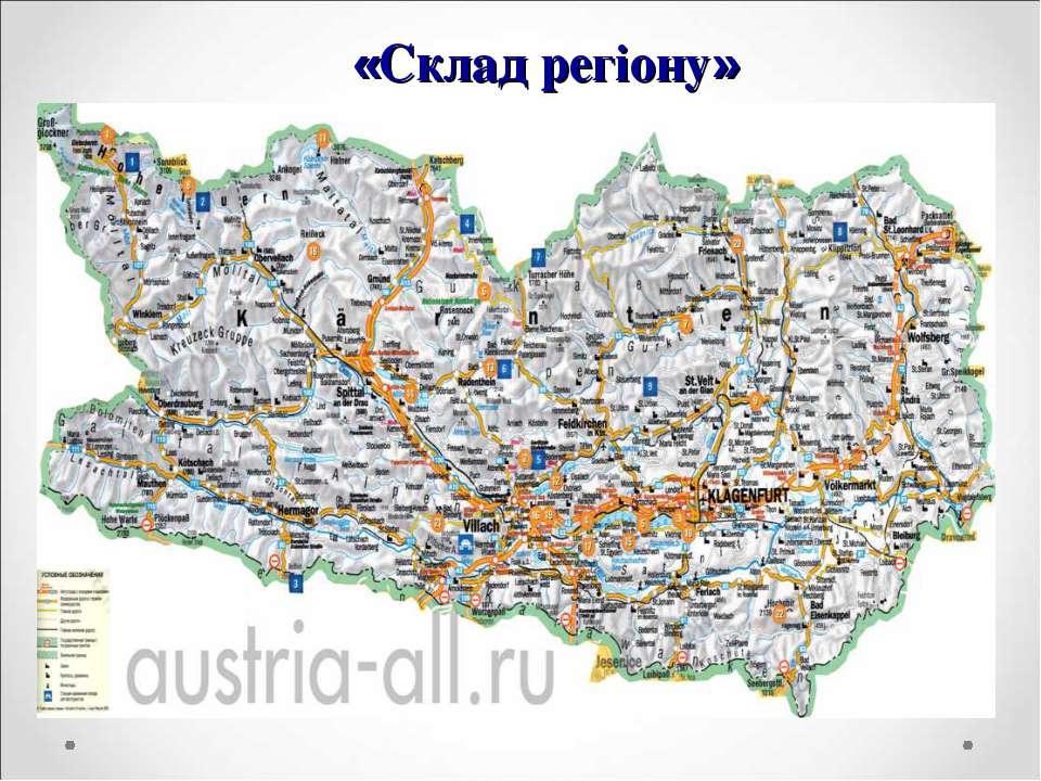 «Склад регіону»