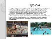Туризм Угорщину поправу називають країною лікувальних вод: уінфраструктуру ...