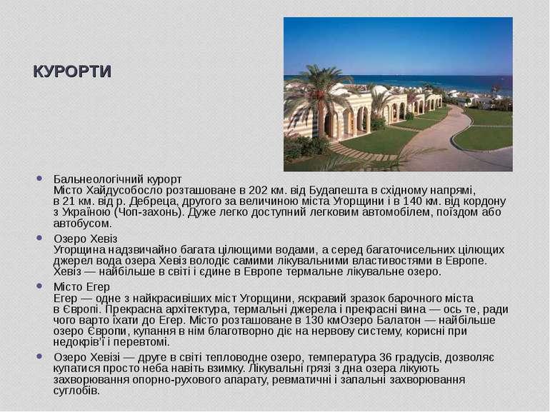 КУРОРТИ Бальнеологічний курорт Місто Хайдусобосло розташоване в202км. від ...