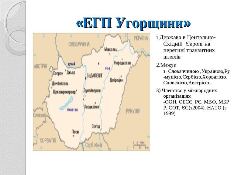 «ЕГП Угорщини» 1.Держава в Центально-Східній Європі на перетині транзитних ш...