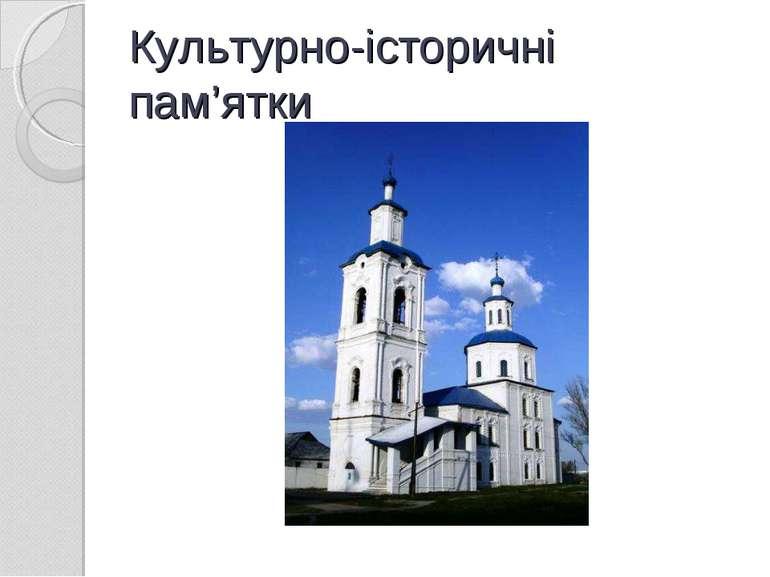 Культурно-історичні пам'ятки