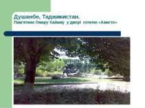 Душанбе, Таджикистан. Пам'ятник Омару Хайаму у дворі готелю «Авесто»