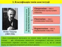Юліус Тандлер (1869-1936) Дана класифікація проведена на основі лише однієї ф...