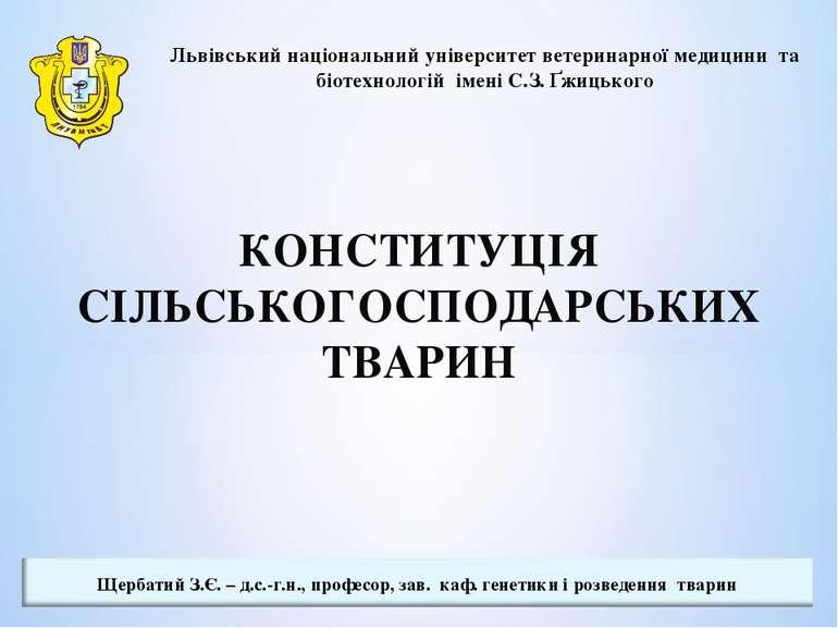 Львівський національний університет ветеринарної медицини та біотехнологій ім...