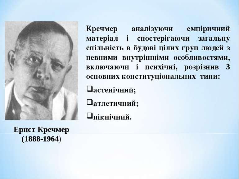 Ернст Кречмер (1888-1964) Кречмер аналізуючи емпіричний матеріал і спостеріга...