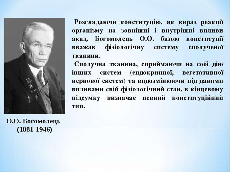 О.О. Богомолець (1881-1946) Розглядаючи конституцію, як вираз реакції організ...