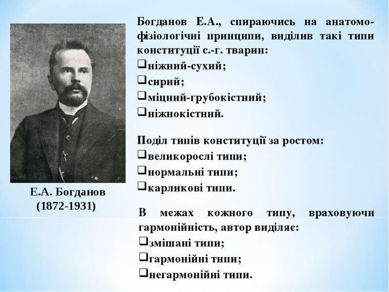 Богданов Е.А., спираючись на анатомо-фізіологічні принципи, виділив такі типи...