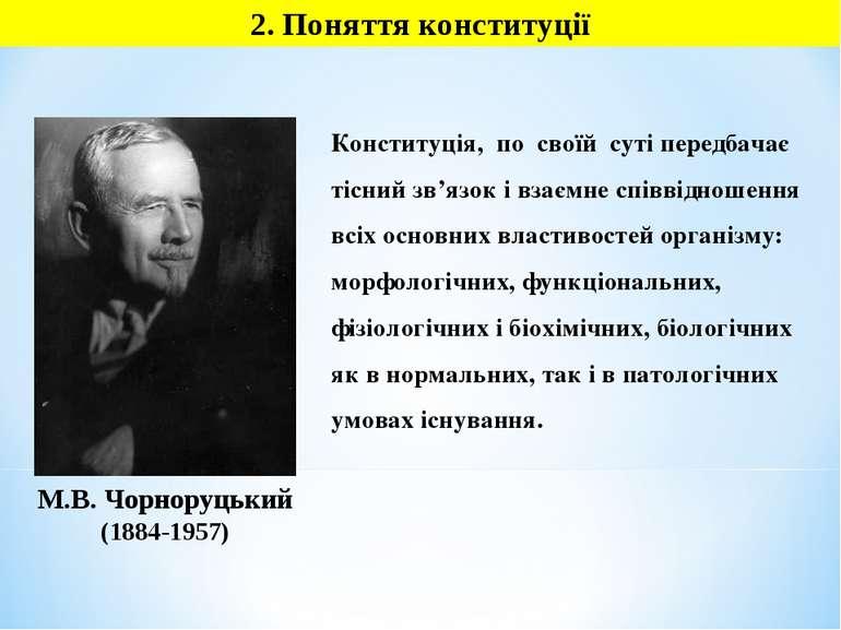 М.В. Чорноруцький (1884-1957) Конституція, по своїй суті передбачає тісний зв...