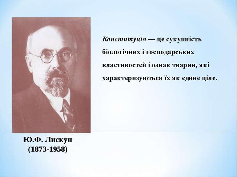 Ю.Ф. Лискун (1873-1958) Конституція — це сукупність біологічних і господарськ...