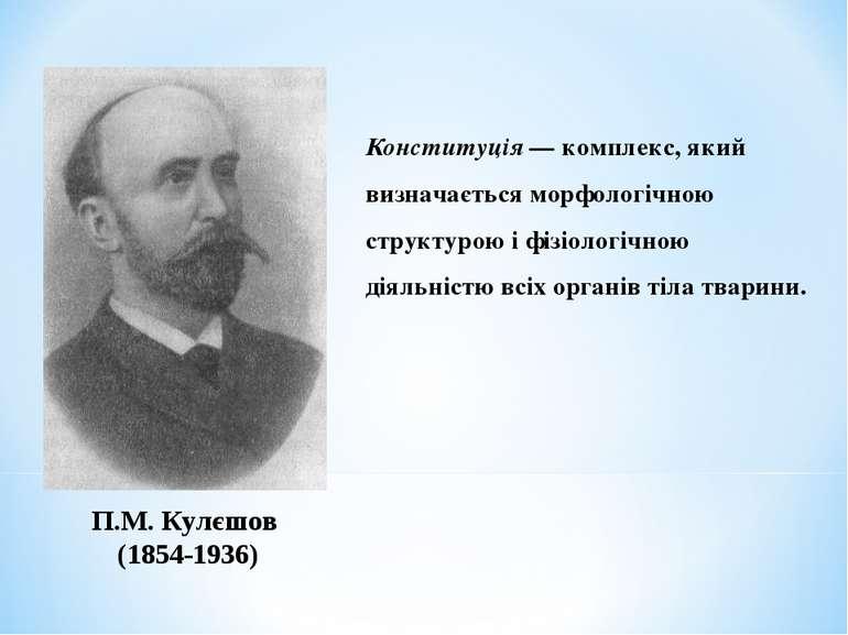 П.М. Кулєшов (1854-1936) Конституція — комплекс, який визначається морфологіч...