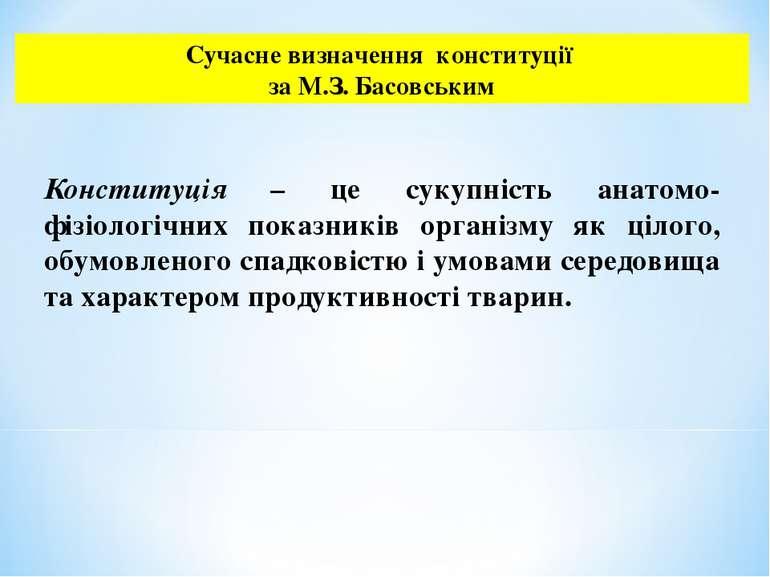 Сучасне визначення конституції за М.З. Басовським Конституція – це сукупність...