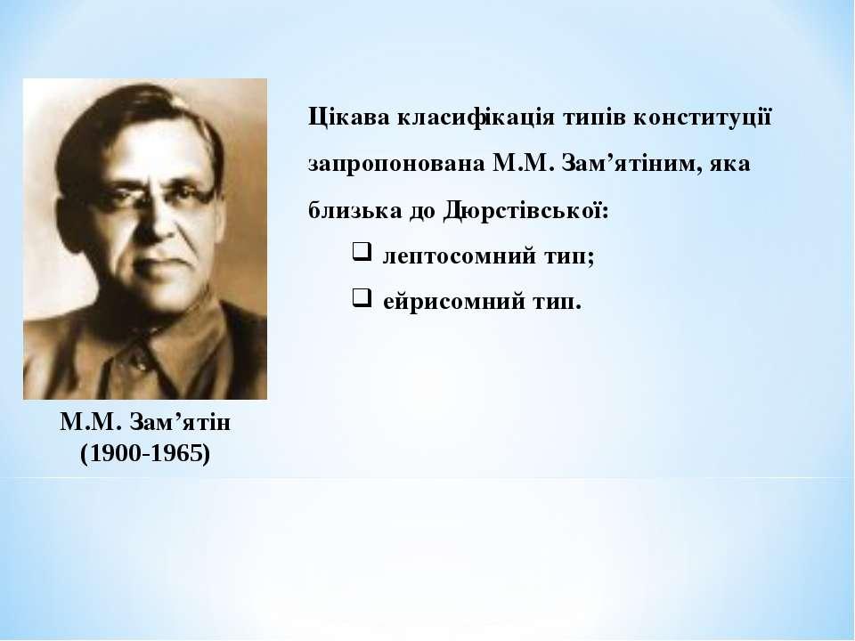 М.М. Зам'ятін (1900-1965) Цікава класифікація типів конституції запропонована...