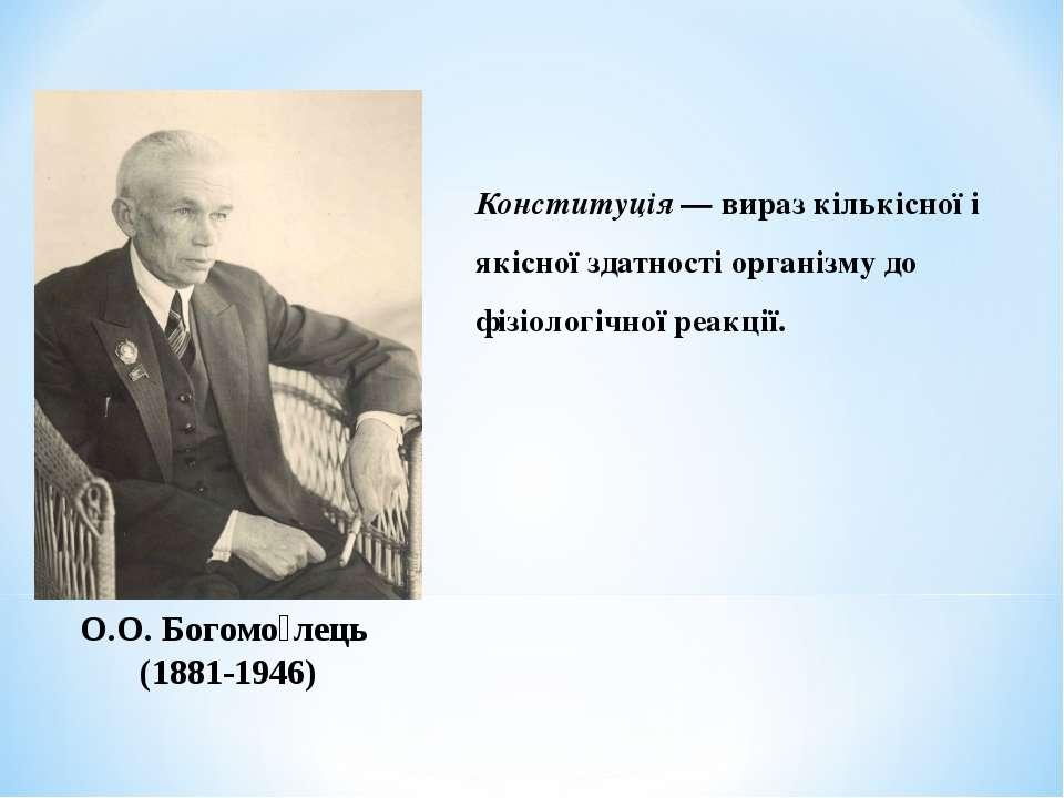 О.О. Богомо лець (1881-1946) Конституція — вираз кількісної і якісної здатнос...