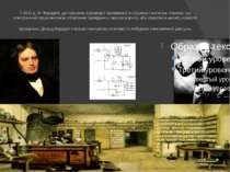 У 1821 р. М. Фарадей, досліджуючи взаємодію провідників зі струмом і магнітом...