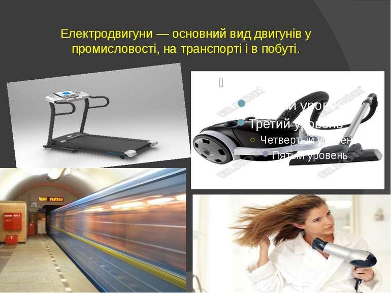 Електродвигуни — основний вид двигунів у промисловості, на транспорті і в поб...