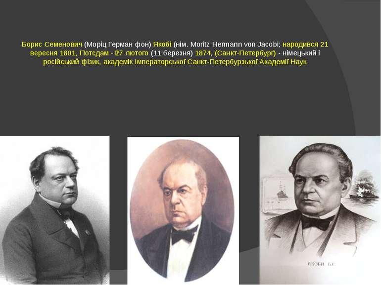 Борис Семенович (Моріц Герман фон) Якобі (нім. Moritz Hermann von Jacobi; нар...