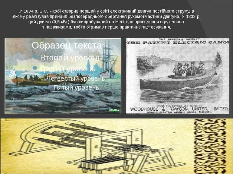 У 1834 р. Б.С. Якобі створив перший у світі електричний двигун постійного стр...