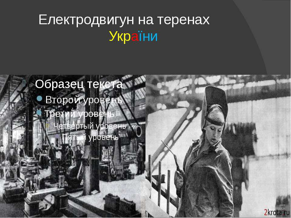 Електродвигун на теренах України