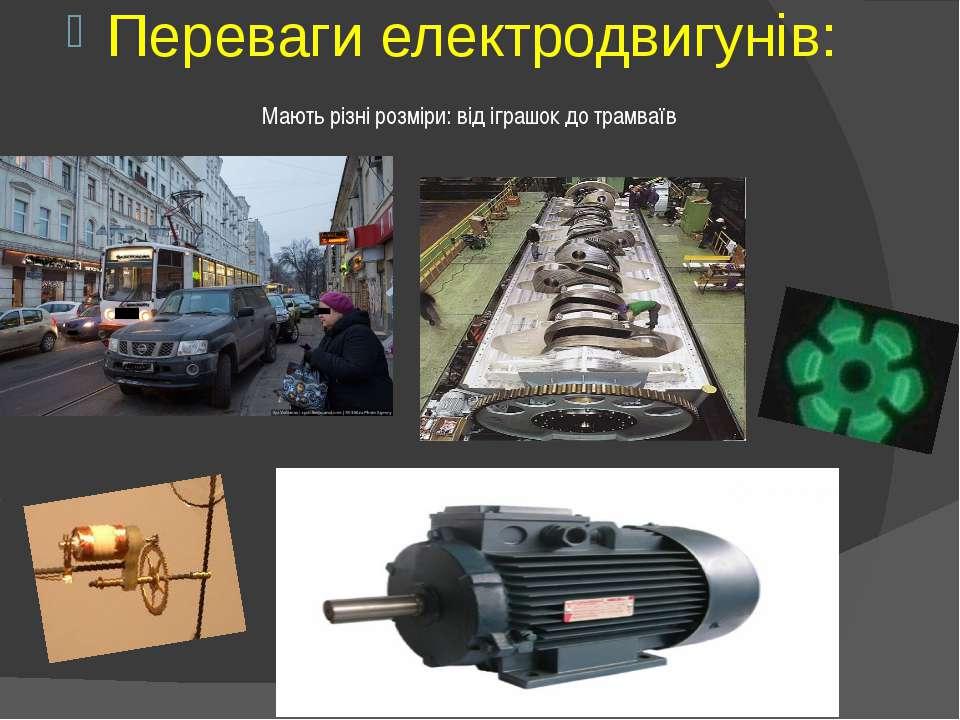 Переваги електродвигунів: Мають різні розміри: від іграшок до трамваїв