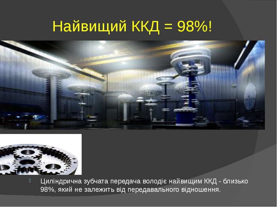 Найвищий ККД = 98%! Циліндрична зубчата передача володіє найвищим ККД - близь...