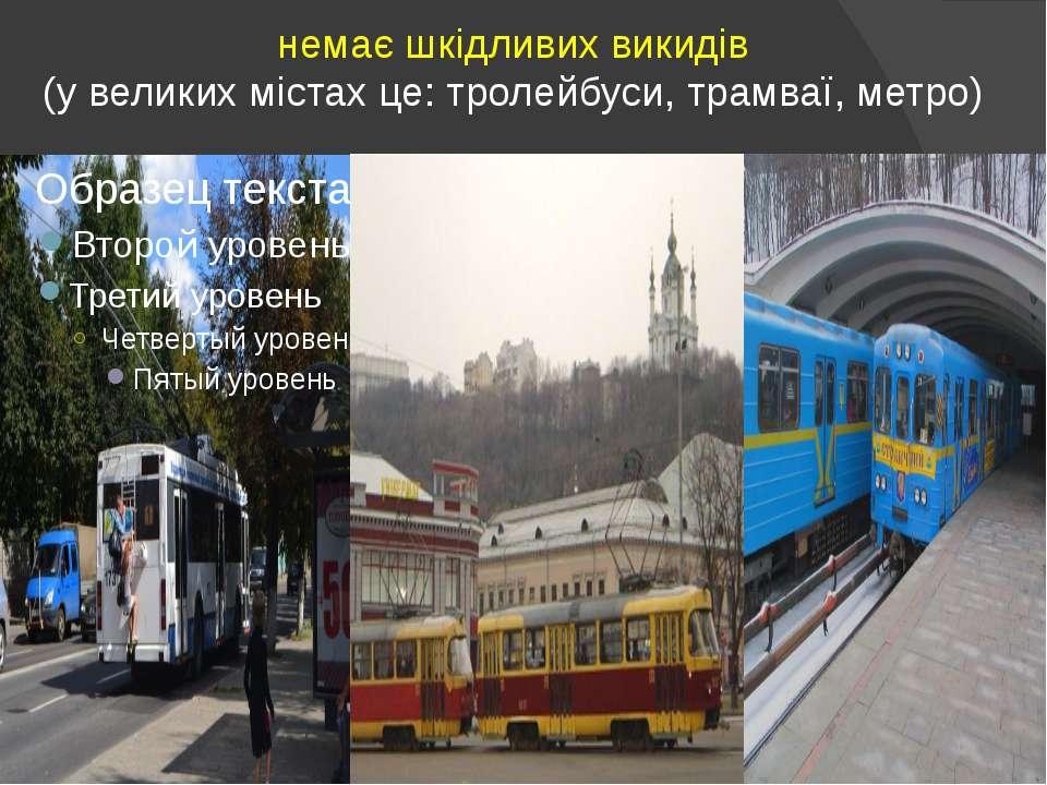 немає шкідливих викидів (у великих містах це: тролейбуси, трамваї, метро)