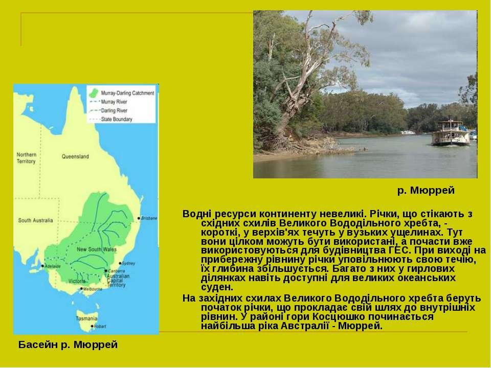 Водні ресурси континенту невеликі. Річки, що стікають з східних схилів Велико...