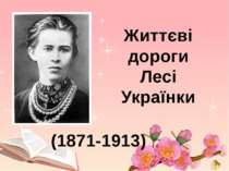 Життєві дороги Лесі Українки (1871-1913)