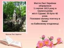 Життя Лесі Українки обірвалося 1 серпня 1913 року в грузинському місті Сурамі...