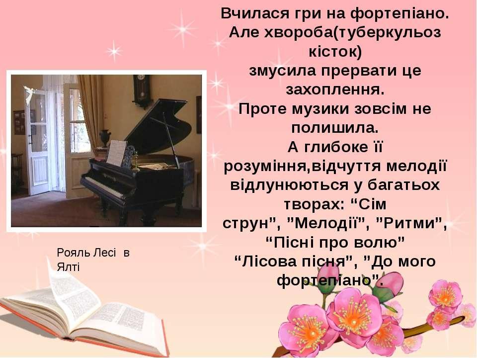 Вчилася гри на фортепіано. Але хвороба(туберкульоз кісток) змусила прервати ц...