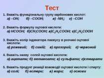Тест 1. Вкажіть функціональну групу карбонових кислот: а) –ОН; б) –СООН; в) -...