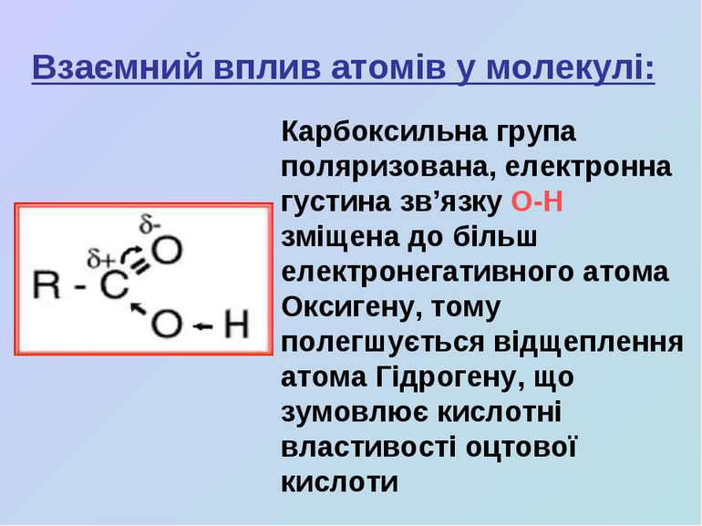 Взаємний вплив атомів у молекулі: Карбоксильна група поляризована, електронна...